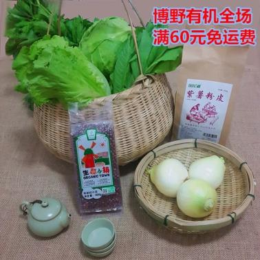 【博野有机】回龙湖有机蔬菜礼包 限量100份(6.8折)