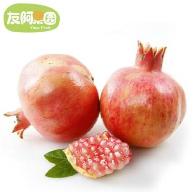 【友阿果园】云南石榴 3斤装 皮薄籽软 多汁清甜