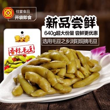 【佳宴】王小余香辣毛豆32g*20 湖南特产酱板毛豆荚壳 卤青豆 绝味零食包邮