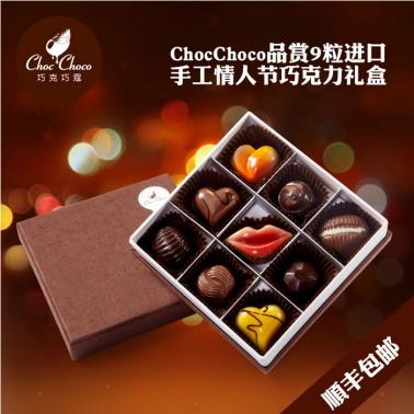 巧克巧蔻巧克力定制9粒手工diy纯可可脂情人节礼盒送女友