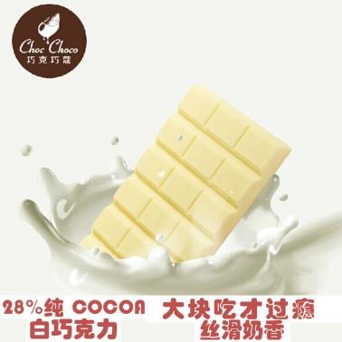 巧克巧蔻手工白巧克力礼盒28%送女友纯脂丝滑牛奶巧克力90g
