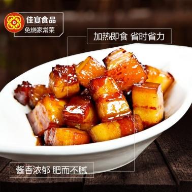 王小余红烧肉300g 加热即食免烧菜 湖南正宗东坡肉 猪肉熟食扣肉